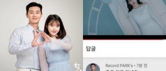 IU新歌全城期待預告破3百萬點擊 留言區竟然發現朴敘俊身影?!