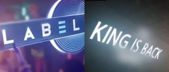 勝利夜店改名再開張 囂張寫下: KING IS BACK