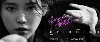 不是歌手是演員 IU驚喜出演Epik High新曲MV