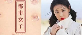 女團成員推出首張solo專輯,專輯四個中文太醒目!