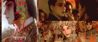 紀念張國榮逝世17年 《霸王別姬》4月1日在韓國再上映