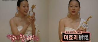 《MBC演藝大賞》李孝利預錄得獎感言 穿「自製棉被晚裝」現身引關注