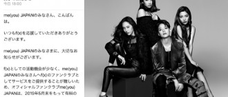f(x)日本付費會員服務中止 粉絲憂團體會解散