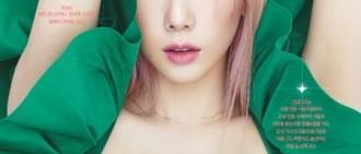 綠裙粉發霸氣女王范兒!泰妍最新雜誌寫真曝光