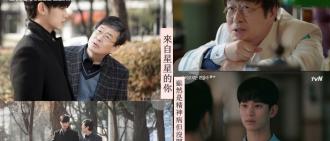 《星你》黃金「父子」檔 金秀賢、金昌完時隔6年再度同框