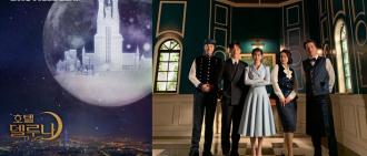 《德魯納酒店》將重新開業?電視劇將改編為音樂劇惹期待