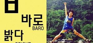 【韓文日特別企劃】輔音ㅂ屬於BARO