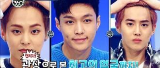 EXO 中有「王的面相」的成員是?