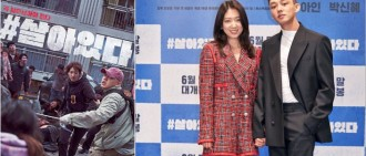 劉亞仁朴信惠合演喪屍片下月上畫 拖手甜笑出席發布會