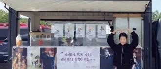 劉寅娜送應援餐車給 IU 展現好友誼