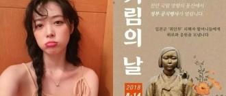 雪莉宣傳慰安婦紀念日,日網友:一輩子都別來日本了!