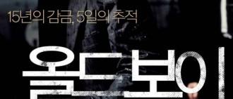 兩部韓片入選「21世紀最偉大的100部電影」評選 《老男孩》排第30