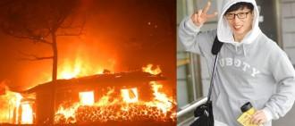 劉在錫捐5000萬助大火災民被批太少?網友惡評:失望