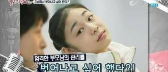 """""""冰上女王""""金妍兒熱戀是對母親的反抗?"""