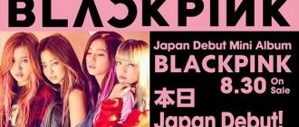 BLACKPINK在日本出道 迷你專輯上市銷售
