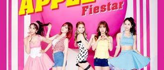 Fiestar 31日「APPLE PIE」發行 時隔2個月回歸歌壇
