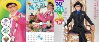 電視台為「劉三絲」推出年曆 冬至辦免費演唱會