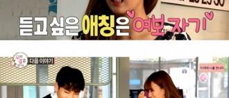 Apink尹普美'嫁'崔泰俊 最想被叫'親愛的'