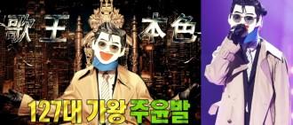 「周潤發」打破現役偶像參加《蒙面歌王》連勝紀錄 朝七連霸進發