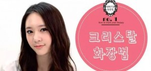 f(x)Krystal的化妝法公開