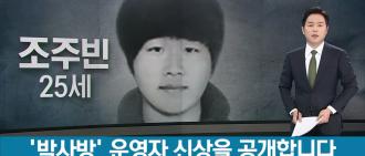韓媒豁出去公布「N號房」性虐博士長相! 年僅25歲「超強學霸背景遭起底」