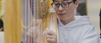 劉在錫手貼膠布苦練豎琴 2千人前呈現完美演出