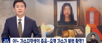 韓女練習生遭下藥性侵後輕生 嫌疑人為男歌手惹網民熱議