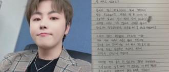 5月入伍偶像再添一人!Block B U-Kwon貼親筆信通報粉絲18日參軍
