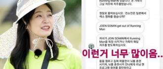 全昭旻不斷受惡評攻擊 《RM》宣布關閉節目觀眾留言版