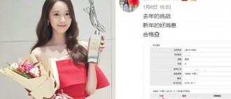 中文實力獲得認證 潤娥曬漢語考試合格成績表報喜