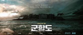 《軍艦島》銷往113個國家和地區 價格創韓國電影紀錄
