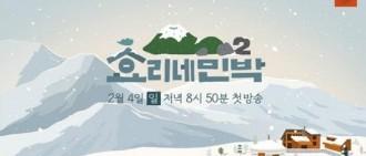 《孝利家民宿2》2月4日開播 新一季海報公開
