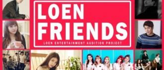 LOEN娛樂首公開選秀試鏡 首爾釜山等三地舉行