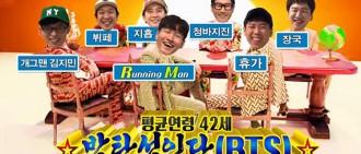 Running Man成員表演BTS名曲 成員分配大混亂!?