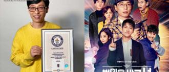《Busted!韓星齊鬥智》打破健力士世界紀錄!新宣傳成全球最小雜誌廣告