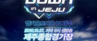 《M!Countdown》濟州特輯公開首輪陣容 GOT7·TWICE等出演