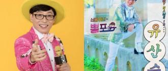 劉在錫做TROT界新人化名「劉三絲」出道跑宣傳