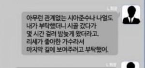 Clara與老闆曖昧短訊曝光 意外發現JYJ金俊秀暖男行為?