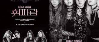Black Pink與2NE1的不同點?楊賢碩:不會特意區分