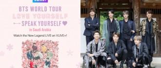 BTS月中沙特開演唱會 將首次全球現場直播
