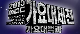 SBS歌謠大戰2015