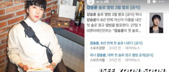 WINNER姜昇潤確定3月初時隔8年Solo回歸 親自參與歌曲及MV製作