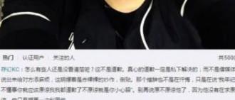 【網友評論】Tao向Kris道歉 微博網友:別轉移耍大牌話題!