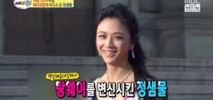 韓國化妝師鄭泉水公開 負責湯唯新娘妝全過程