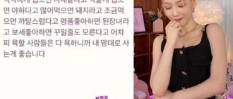 少女時代金泰妍回擊惡評 反駁物化評價女性言論