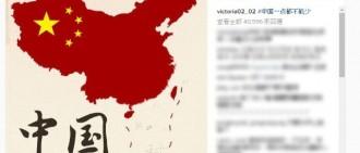 Victoria 社群發文意外引爆中臺主權爭議