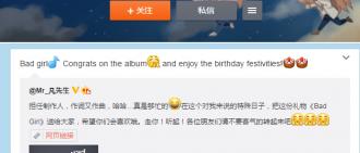 Jessica為吳亦凡送生日祝福 離開SM后仍保持聯繫的『冰山姐弟』