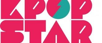 《Kpop Star》確認製作第六季 9日舉辦發表會