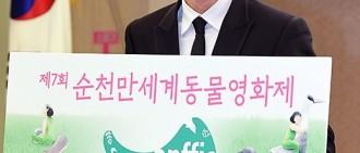 [星聞]EXO成員金俊勉出席第7屆順天灣世界動物電影節,被委任為宣傳大使