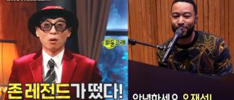 劉在錫愛聽John Legend 獲對方越洋拍片獻唱超興奮